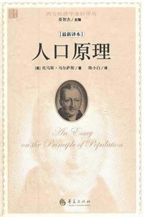 人口老龄化_人口原理 出版社
