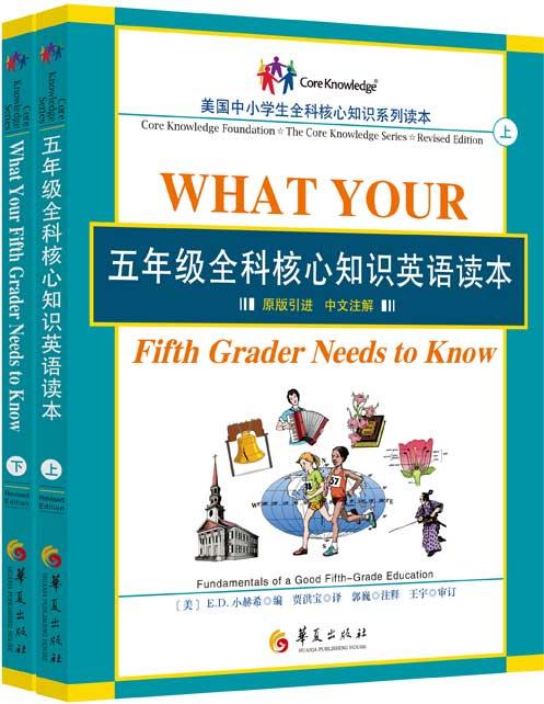全科核心知识英语读本图片2