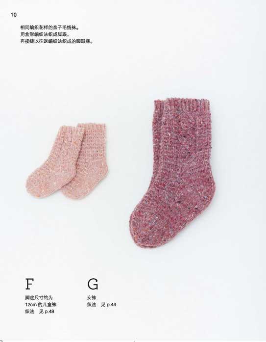 嶋田俊之的编织书:手工编织毛线袜——从基础到进阶,教你织出3款亲子
